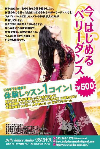 1808_berrydance_A6_nyuko_ol.jpg