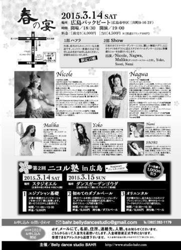 ニコル塾チラシ裏new.jpg