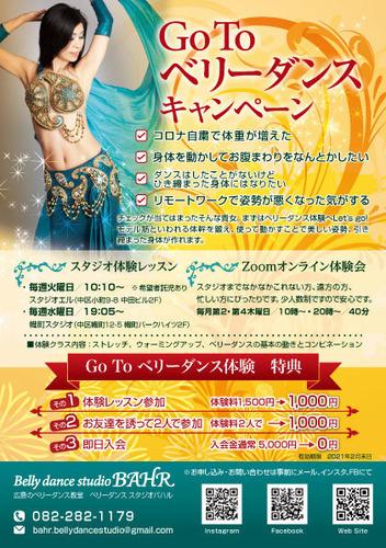 GoToベリーダンスキャンペーン2020秋完成.jpg