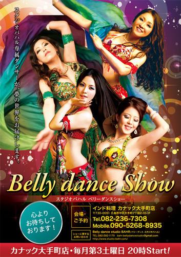 スタジオバハル ベリーダンスショーポスター